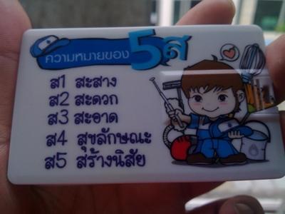 ปตท Card USB 1