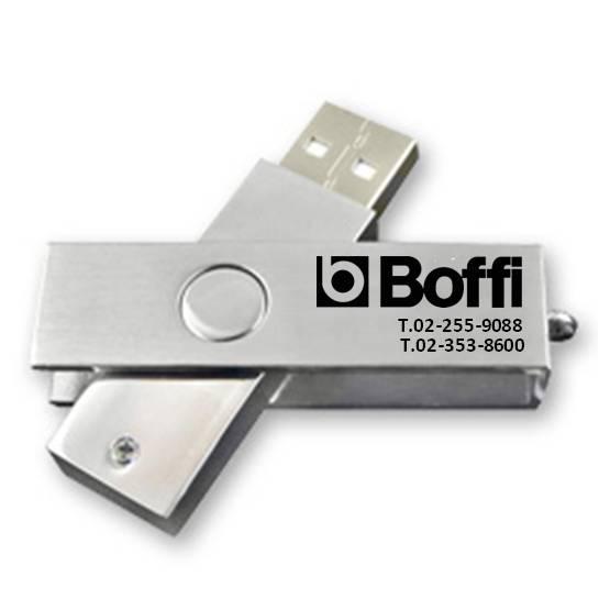 รับผลิต แฟลชไดร์ฟโลหะ พร้อมสกรีนข้อความ โลโก้ Boffi รับผลิต ราคาถูก