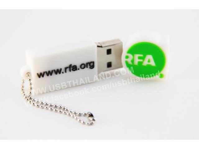 รับทำ ขายส่ง แฟลชไดร์ฟยางหยอด รับผลิตแฟลชไดรฟ์ สกรีนโลโก้ RFA ราคาส่ง