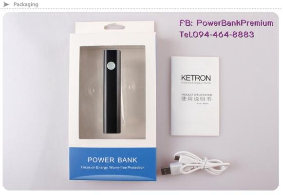 PowerBank ขนาด 2600mAh รับทำ ราคาส่ง พร้อมสกรีน พรีเมี่ยม 3