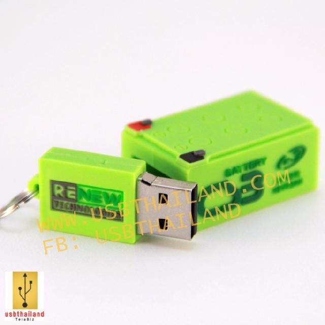แฟลชไดรฟ์ยางหยอด CBS Battery แฟลชไดร์ฟสั่งทำ ขึ้นแบบใหม่ ราคาส่ง
