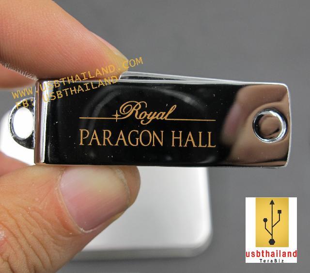 รับทำ แฟลชไดร์ฟติดโลโก้ รอยัล พารากอน ฮอลล์ flash drive โลหะ สลักชื่อ ราคาถูก