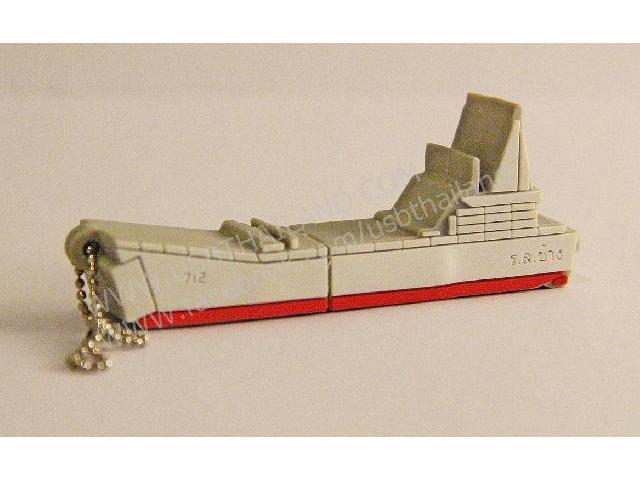 แฟลชไดร์ฟยาง ขึ้นรูปใหม่ รูปเรือรบ(กองทัพเรือ) ทรัมไดร์ฟยางหยอด ราคาส่ง