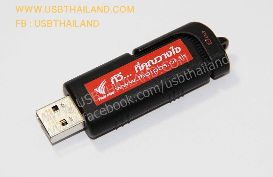 ผลิต Flash Drive Thai PBS แฟลชไดร์ฟพรีเมี่ยม สกรีนโลโก้ราคาถูก